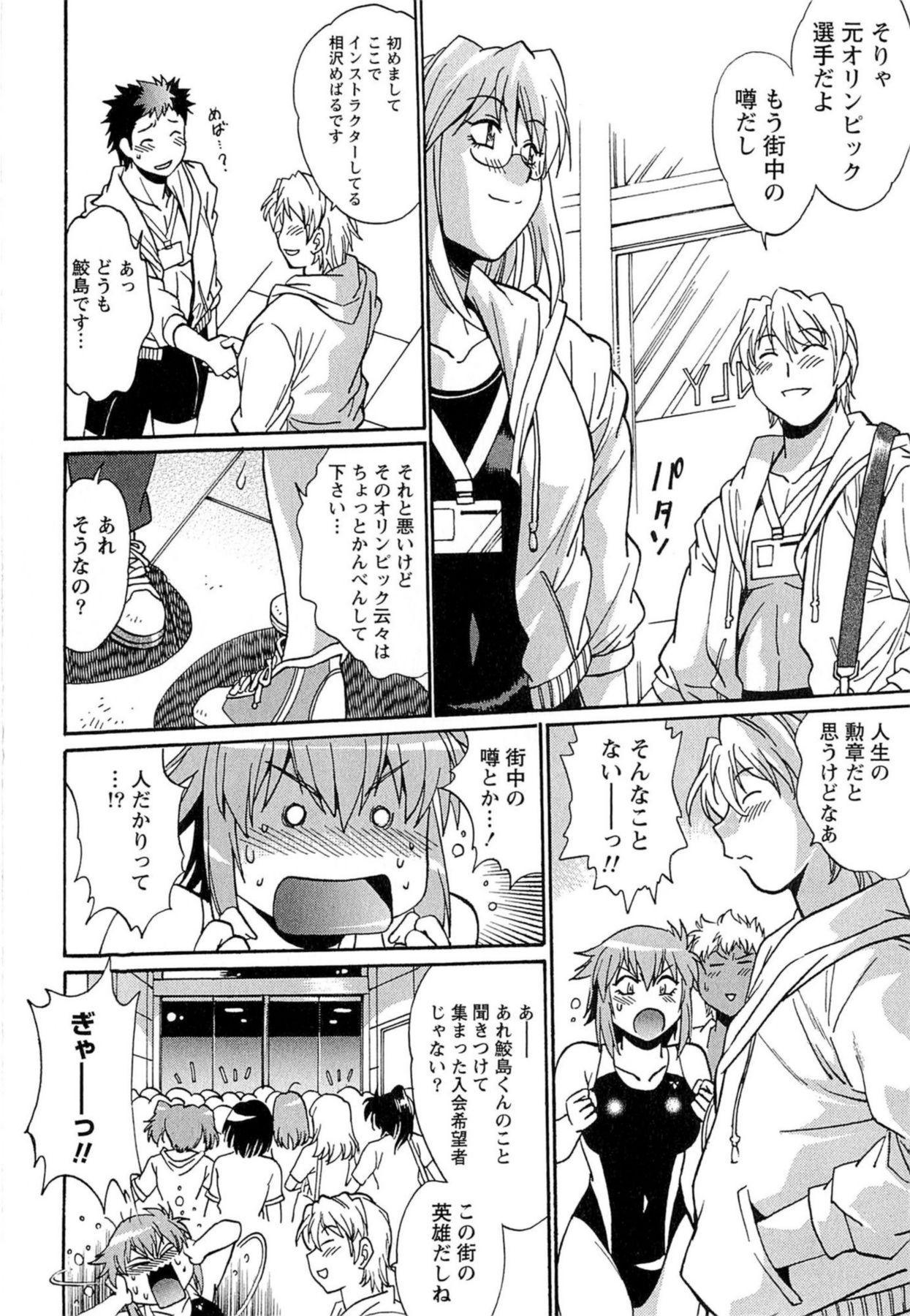 Kuikomi wo Naoshiteru Hima wa Nai! Vol. 1 50