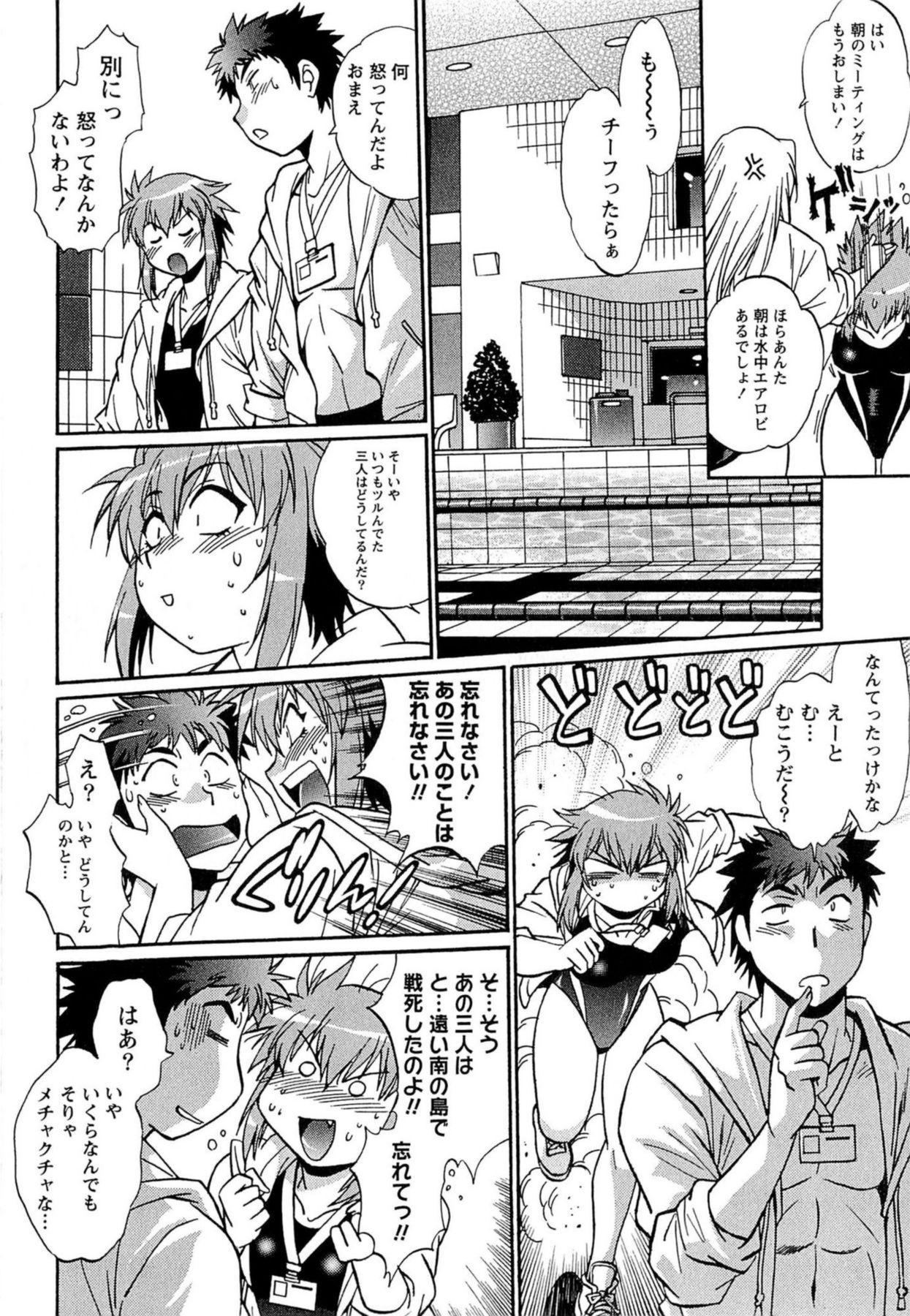 Kuikomi wo Naoshiteru Hima wa Nai! Vol. 1 52