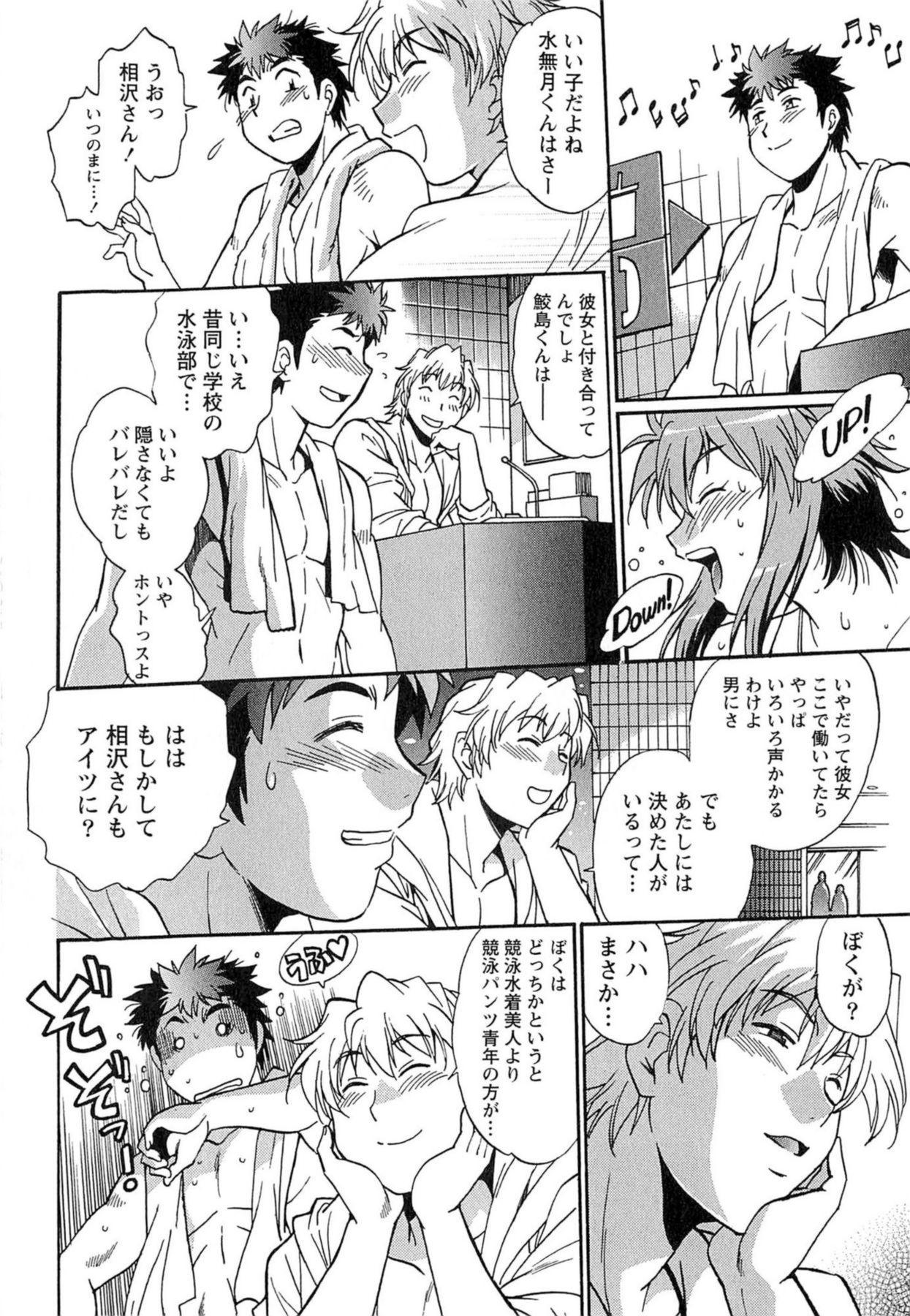 Kuikomi wo Naoshiteru Hima wa Nai! Vol. 1 54