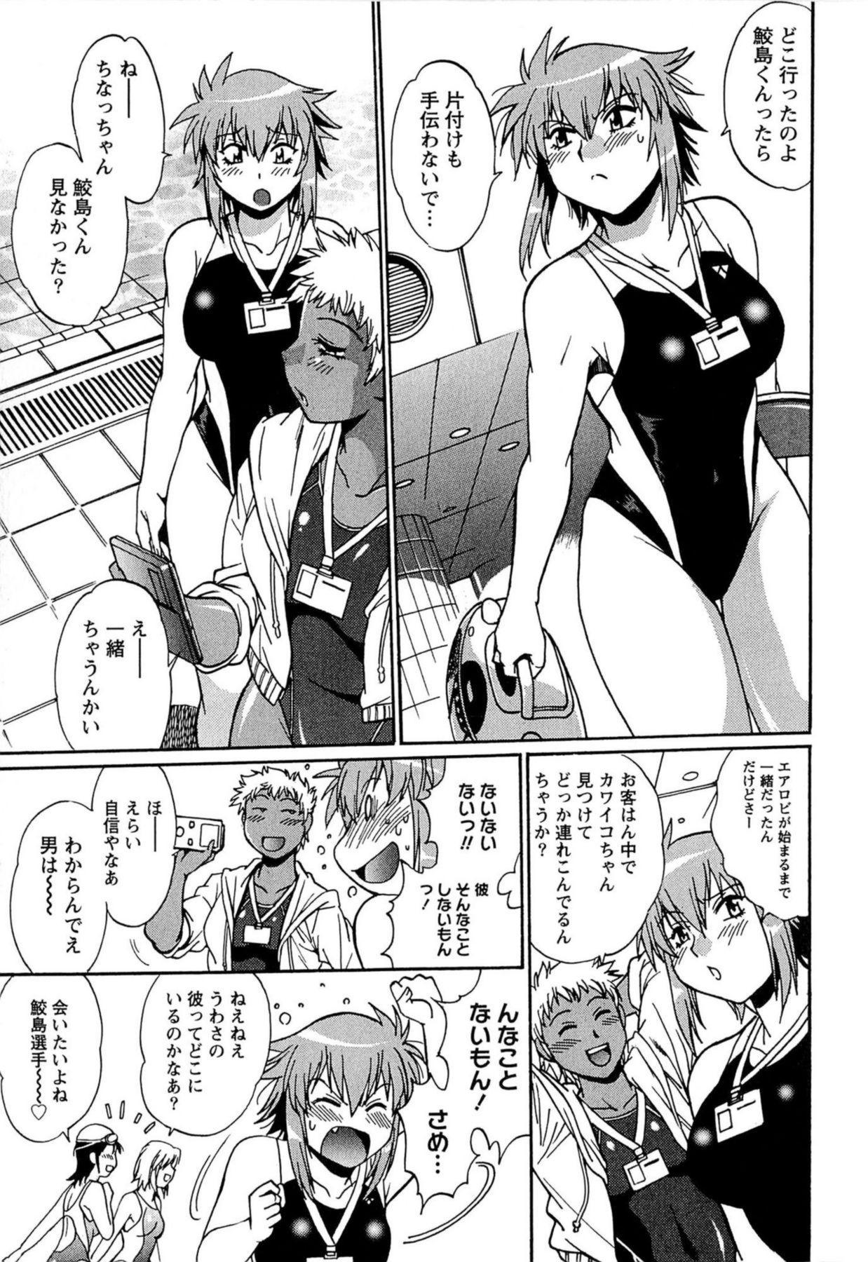 Kuikomi wo Naoshiteru Hima wa Nai! Vol. 1 65
