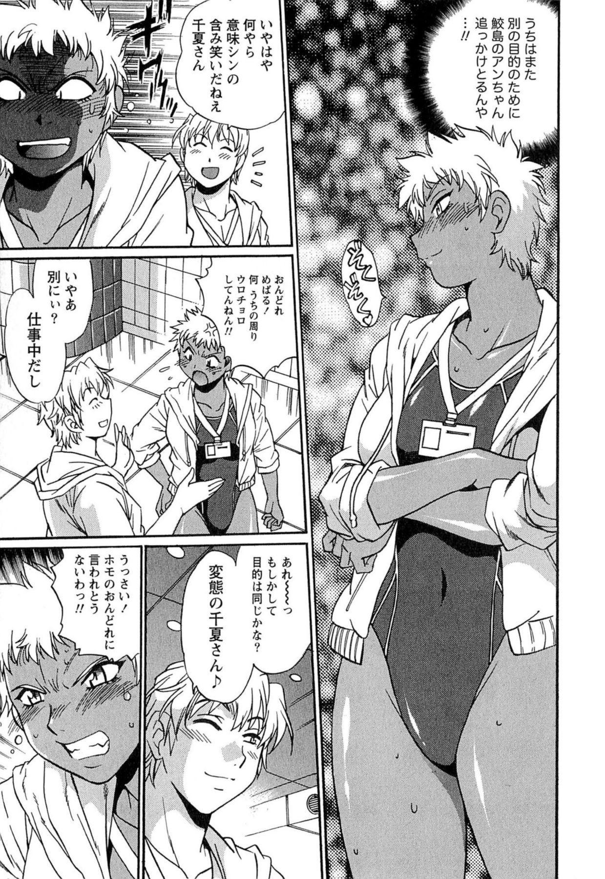Kuikomi wo Naoshiteru Hima wa Nai! Vol. 1 67