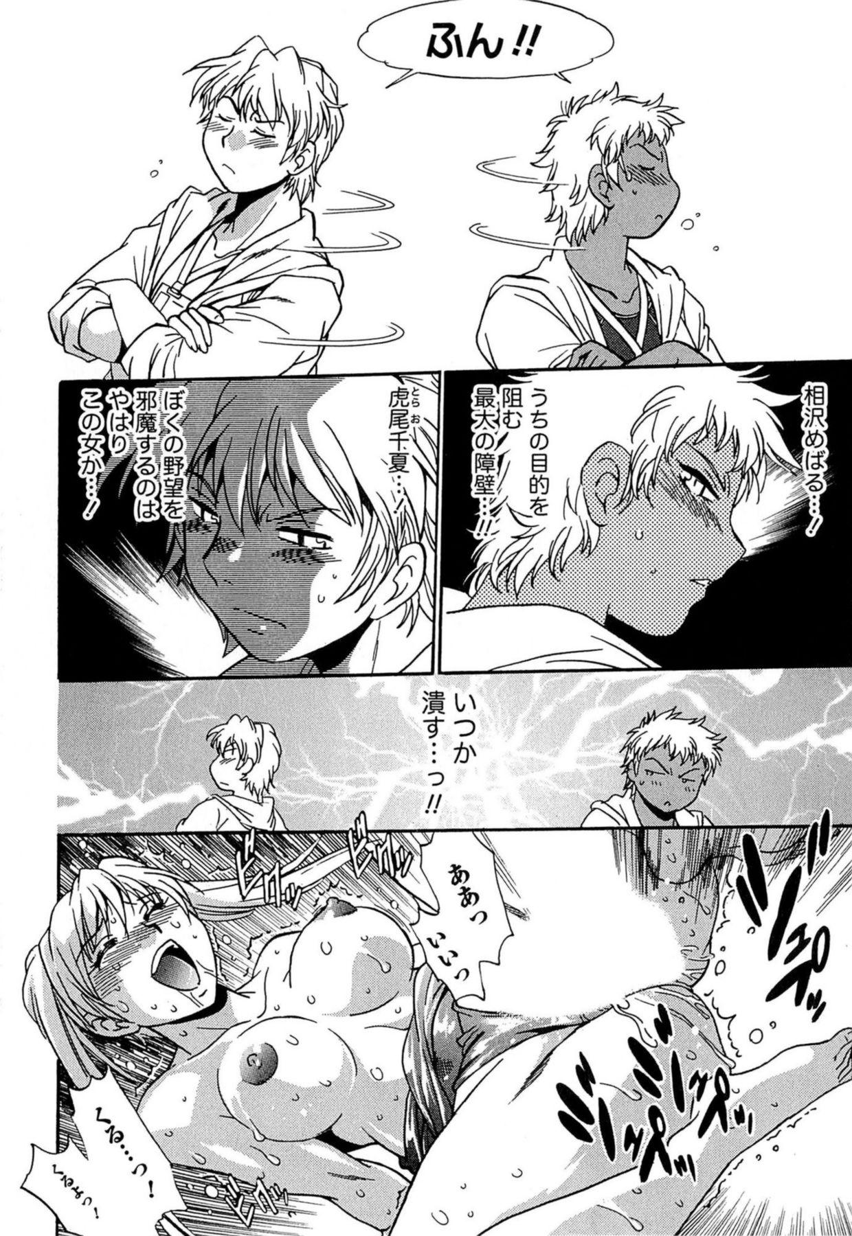 Kuikomi wo Naoshiteru Hima wa Nai! Vol. 1 68