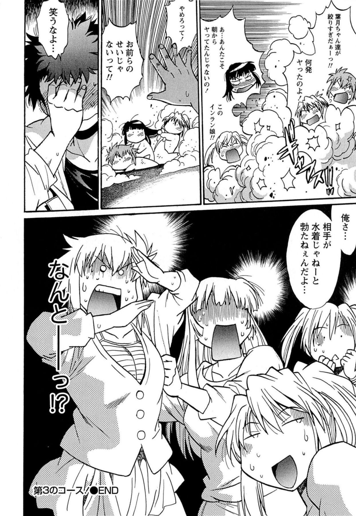 Kuikomi wo Naoshiteru Hima wa Nai! Vol. 1 82