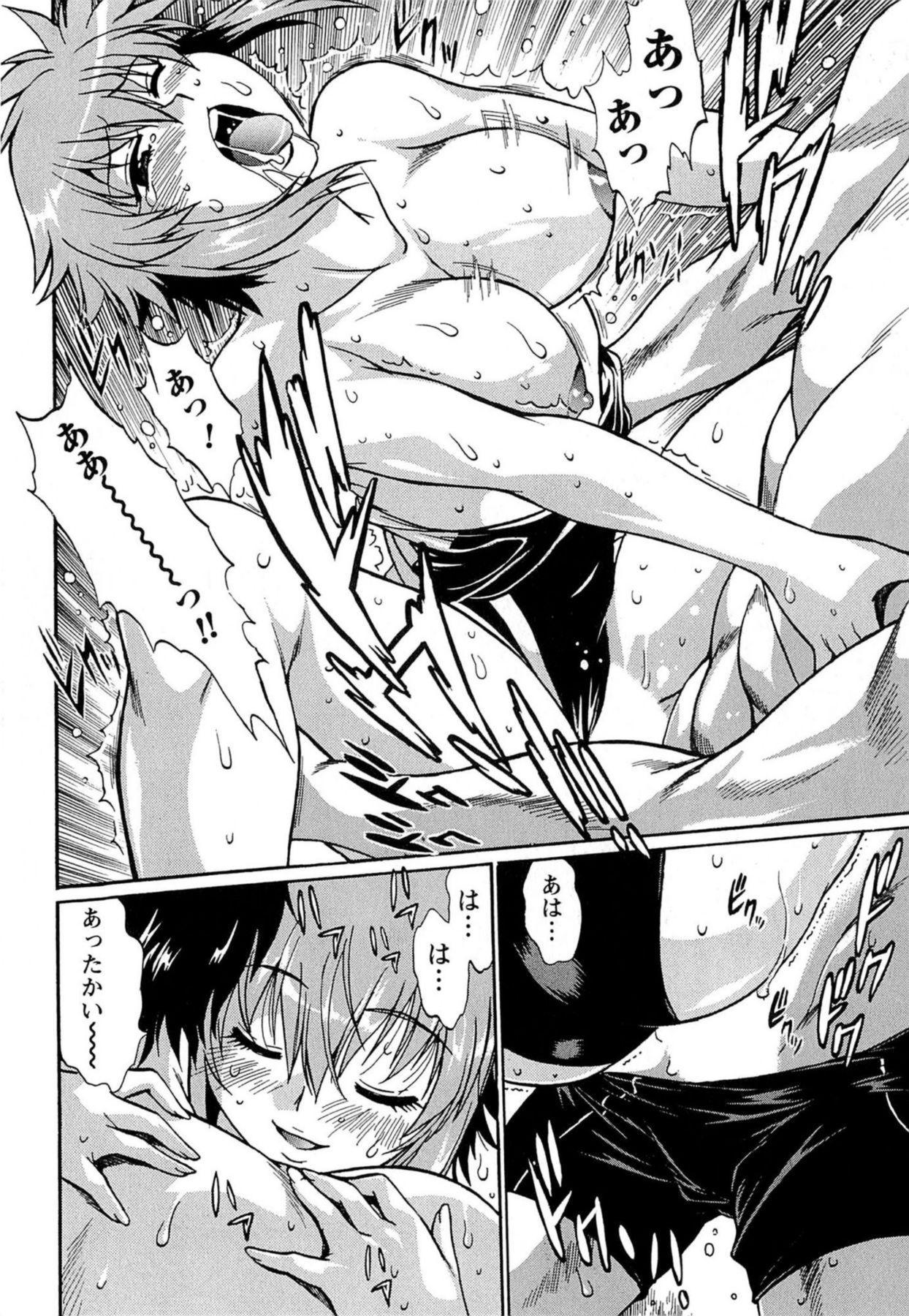 Kuikomi wo Naoshiteru Hima wa Nai! Vol. 1 86