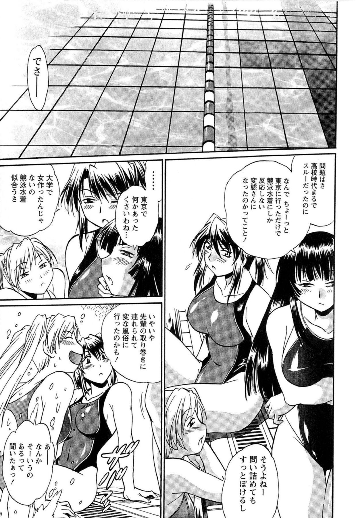 Kuikomi wo Naoshiteru Hima wa Nai! Vol. 1 87