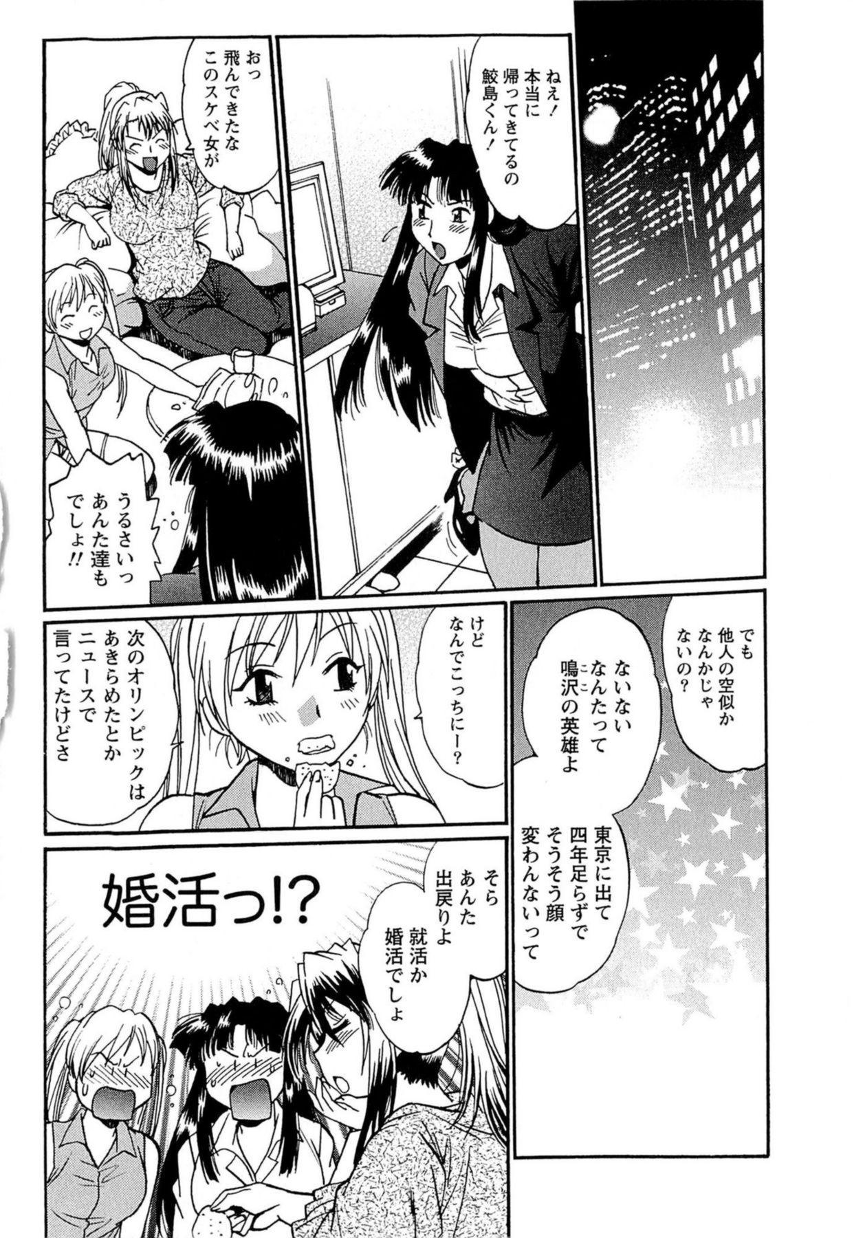 Kuikomi wo Naoshiteru Hima wa Nai! Vol. 1 8
