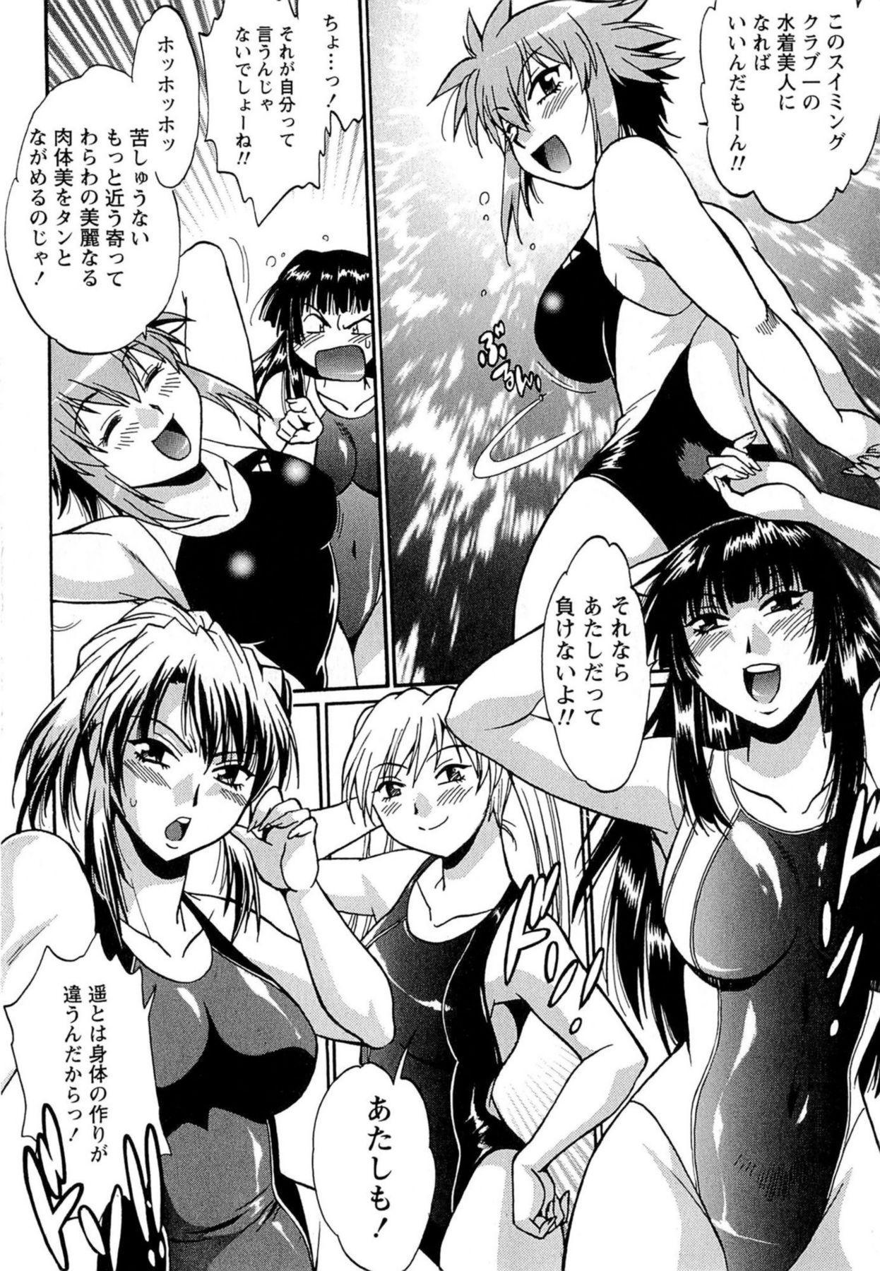 Kuikomi wo Naoshiteru Hima wa Nai! Vol. 1 90