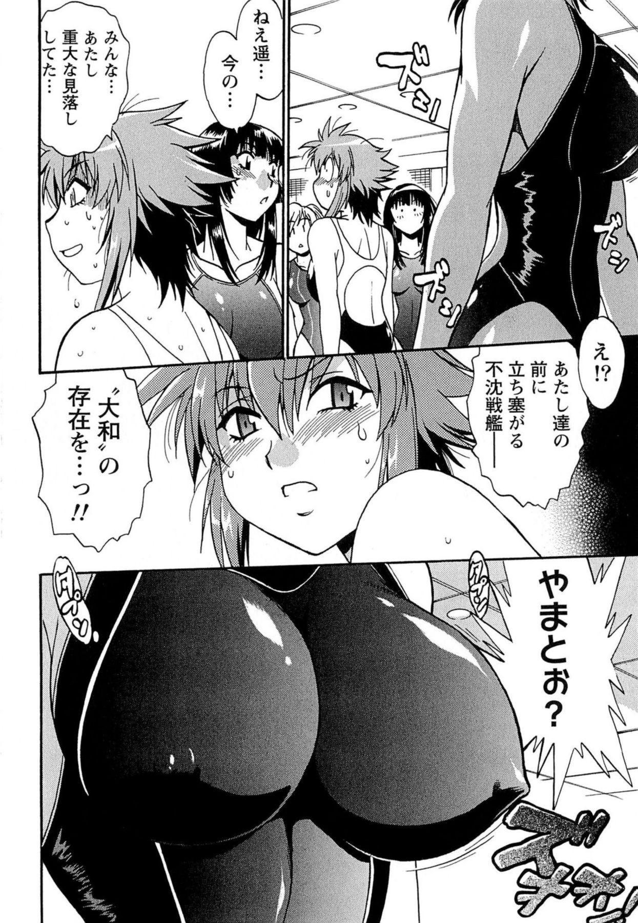 Kuikomi wo Naoshiteru Hima wa Nai! Vol. 1 92