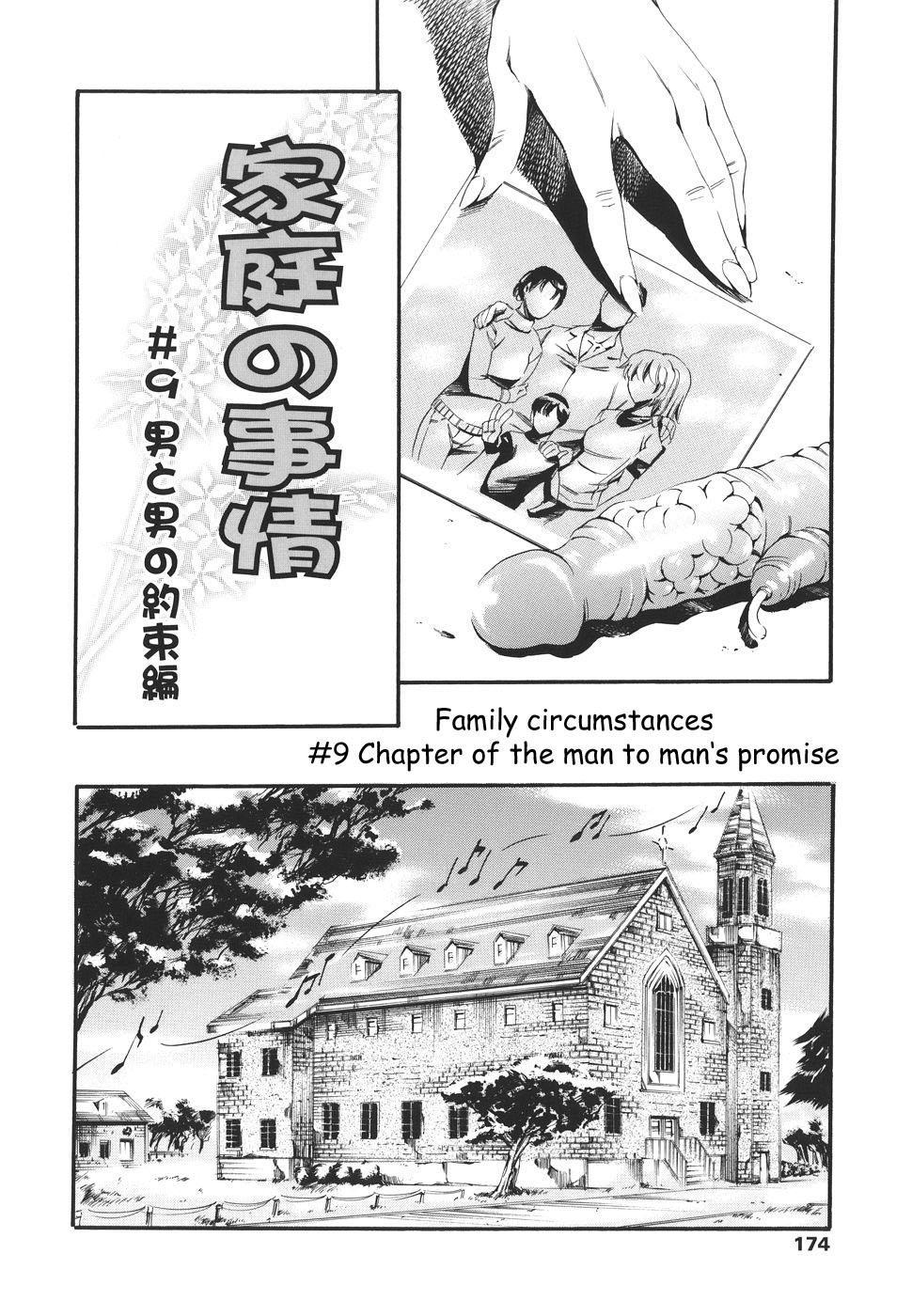 Katei no Jijou - Family's circumstances 166