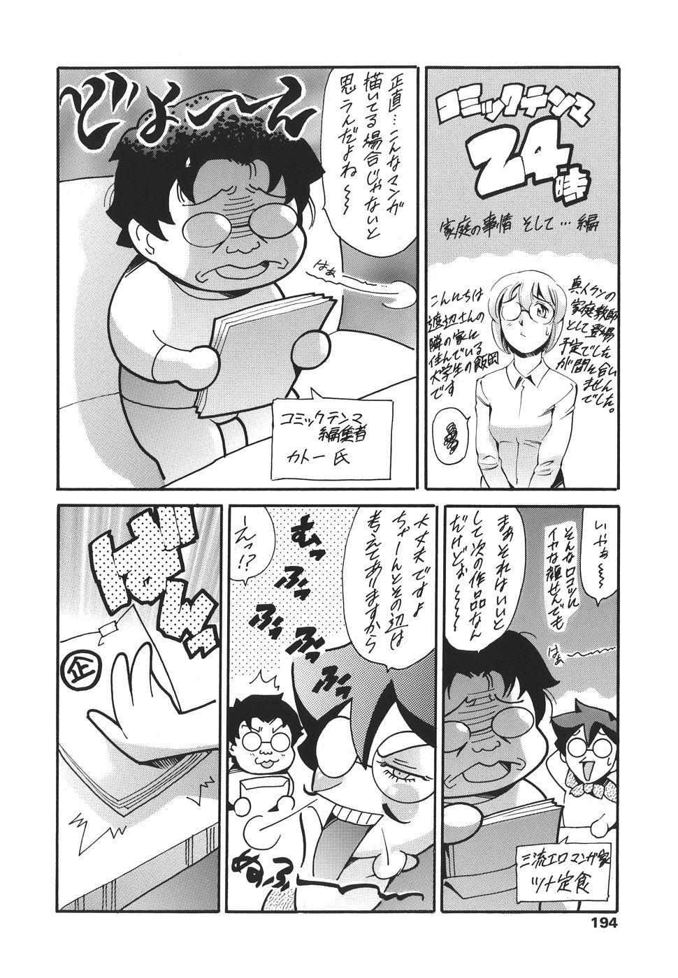 Katei no Jijou - Family's circumstances 185
