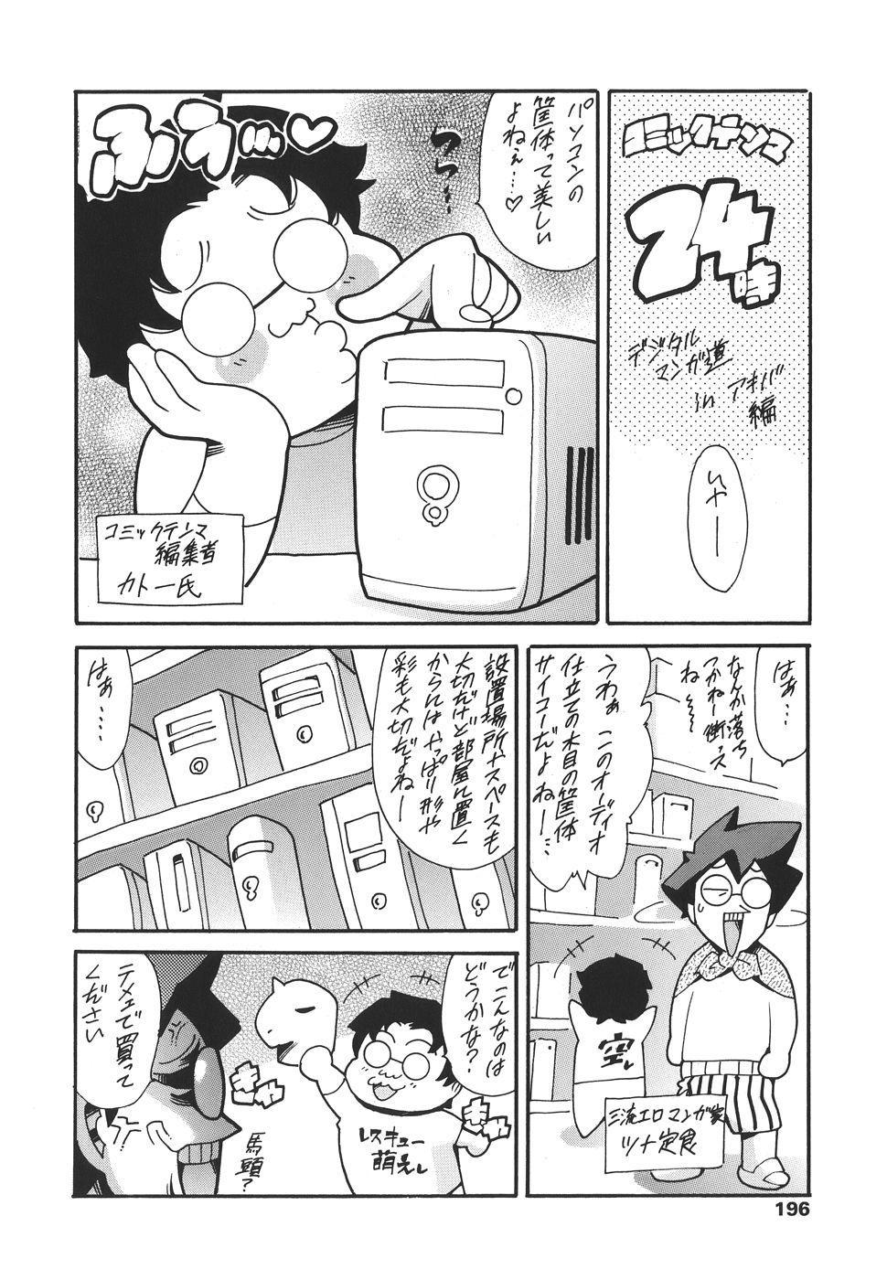 Katei no Jijou - Family's circumstances 187