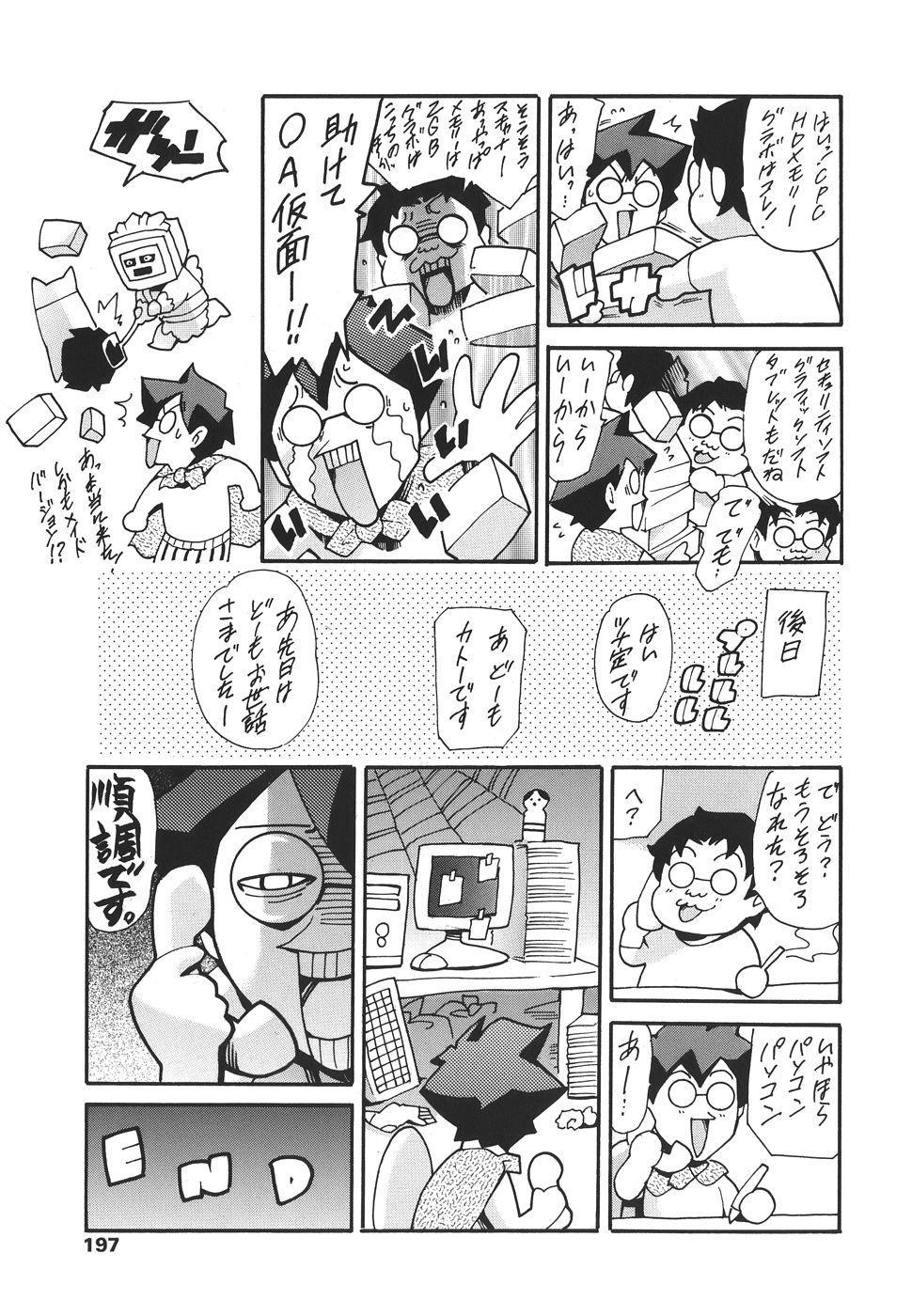 Katei no Jijou - Family's circumstances 188