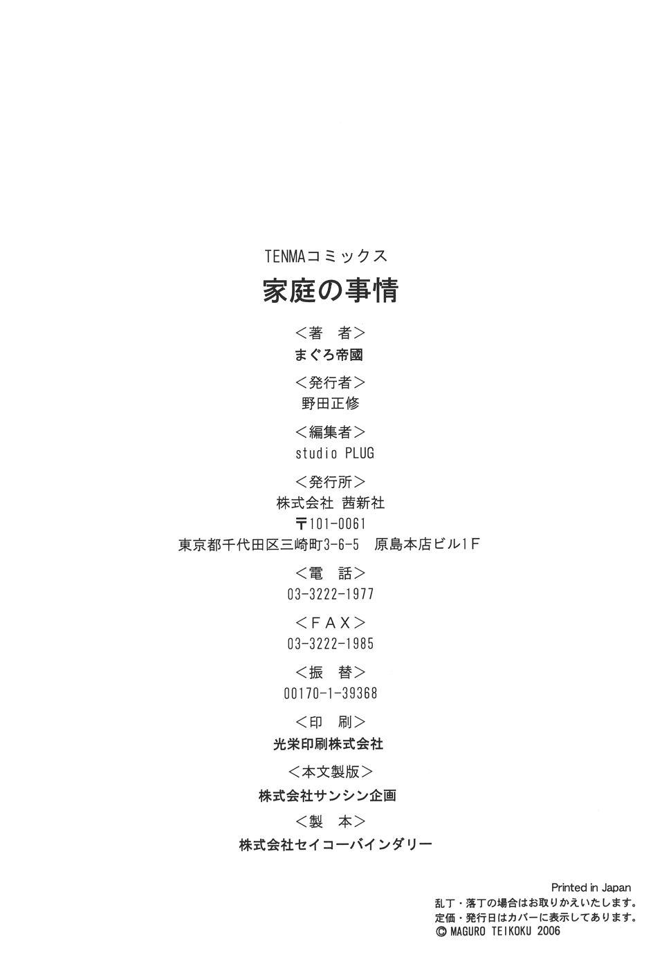 Katei no Jijou - Family's circumstances 189