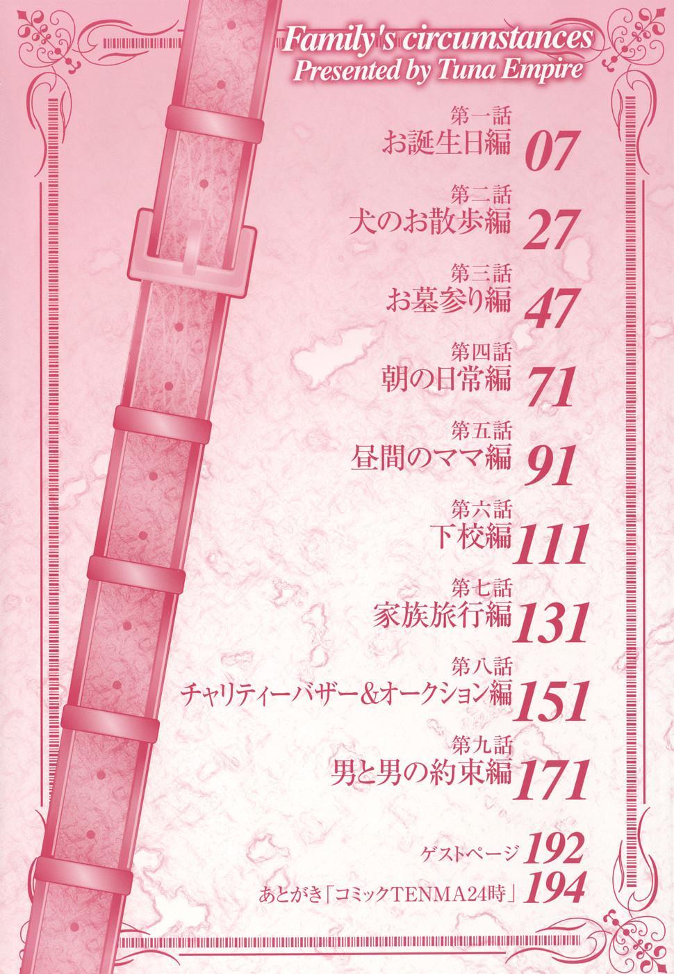 Katei no Jijou - Family's circumstances 5