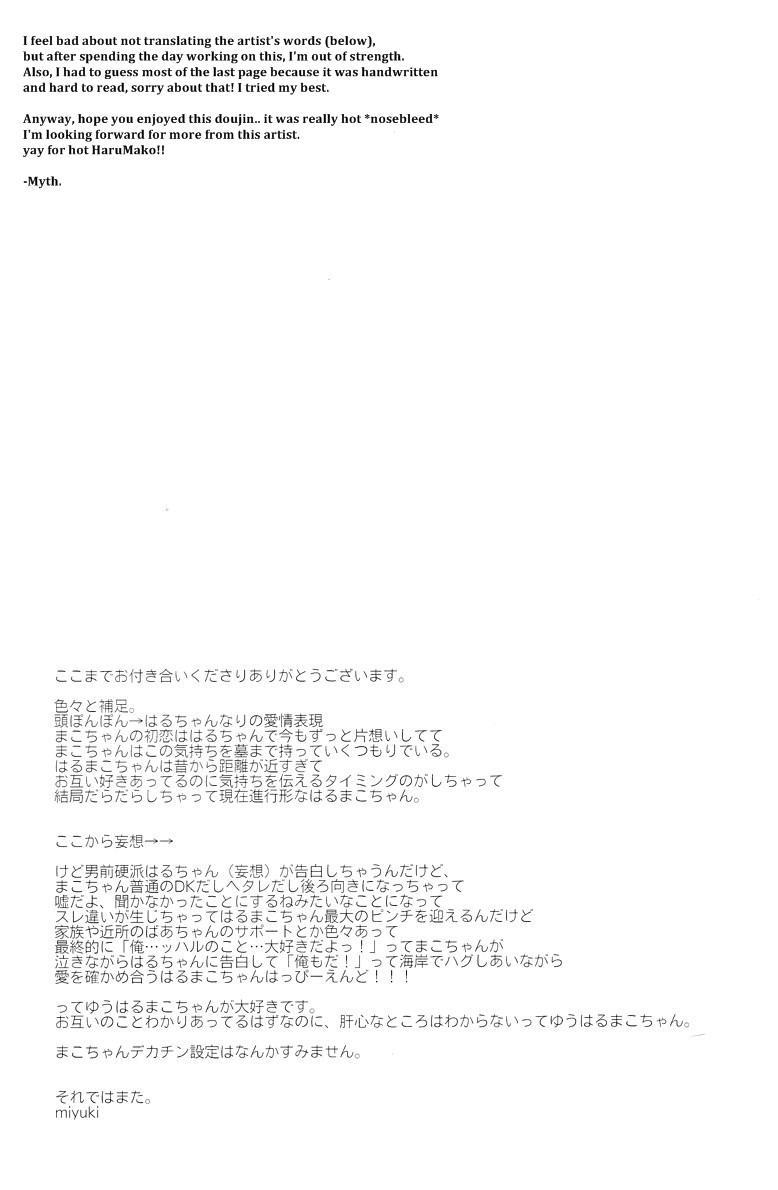 Honto no Kimochi | Real Feeling 27