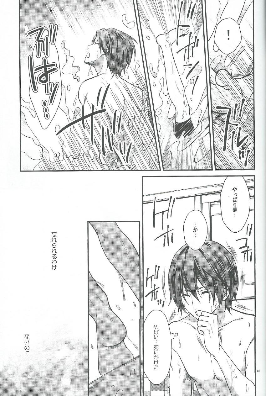 Kocchi no Mizu ha Amai 20