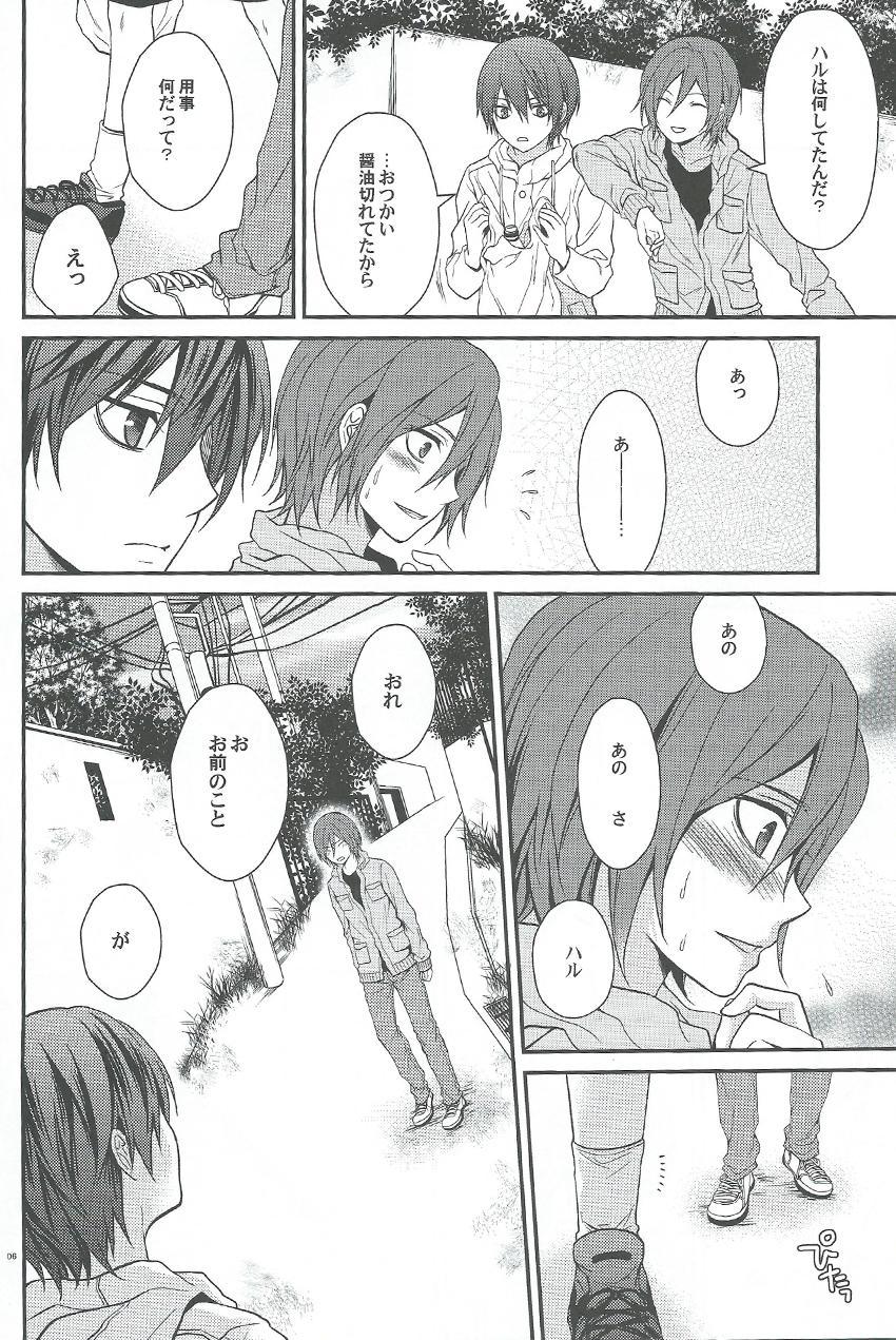 Kocchi no Mizu ha Amai 3