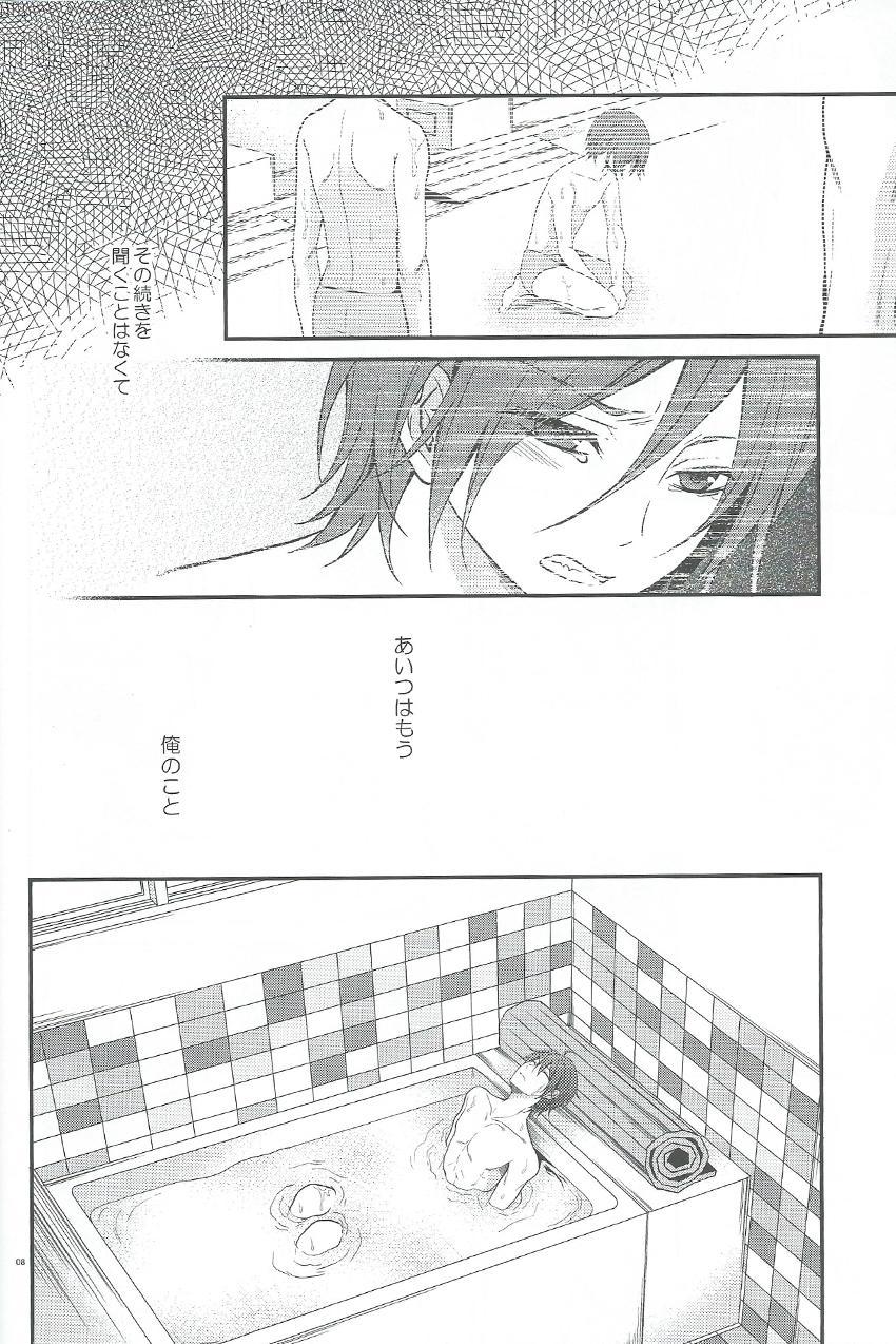 Kocchi no Mizu ha Amai 5