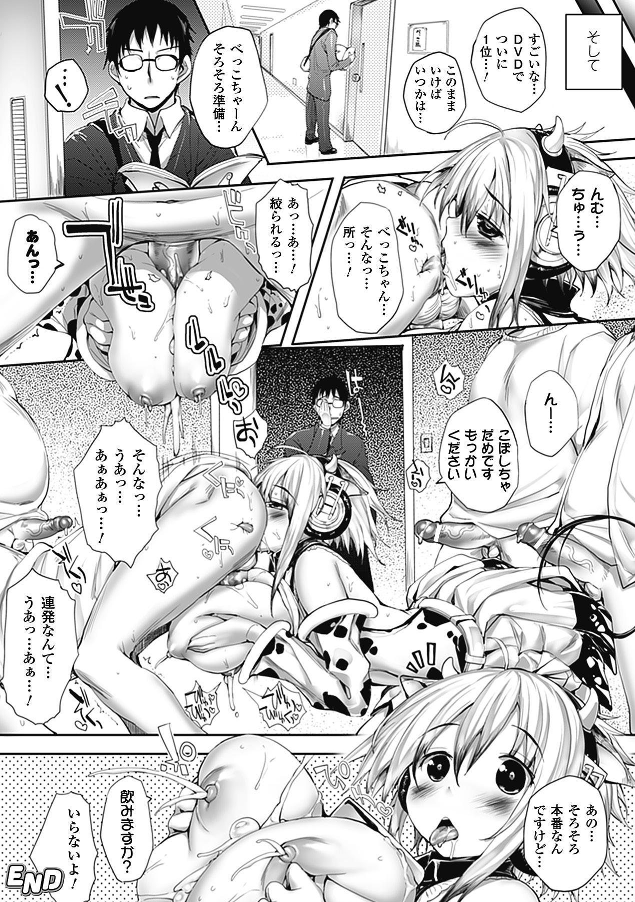 Bessatsu Comic Unreal Bakunyuu Fantasy Digital Ban Vol. 1 19