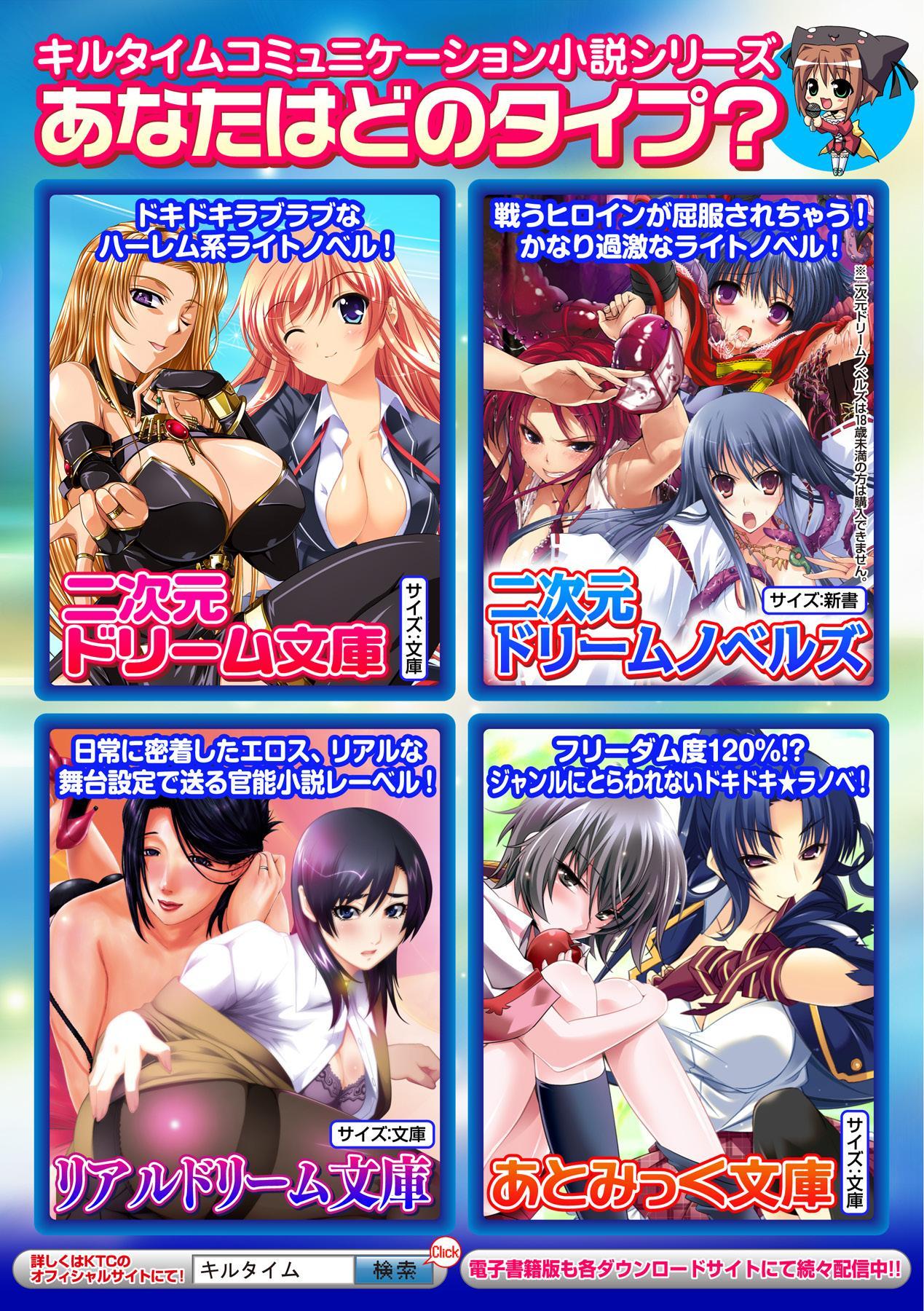 Bessatsu Comic Unreal Bakunyuu Fantasy Digital Ban Vol. 1 76