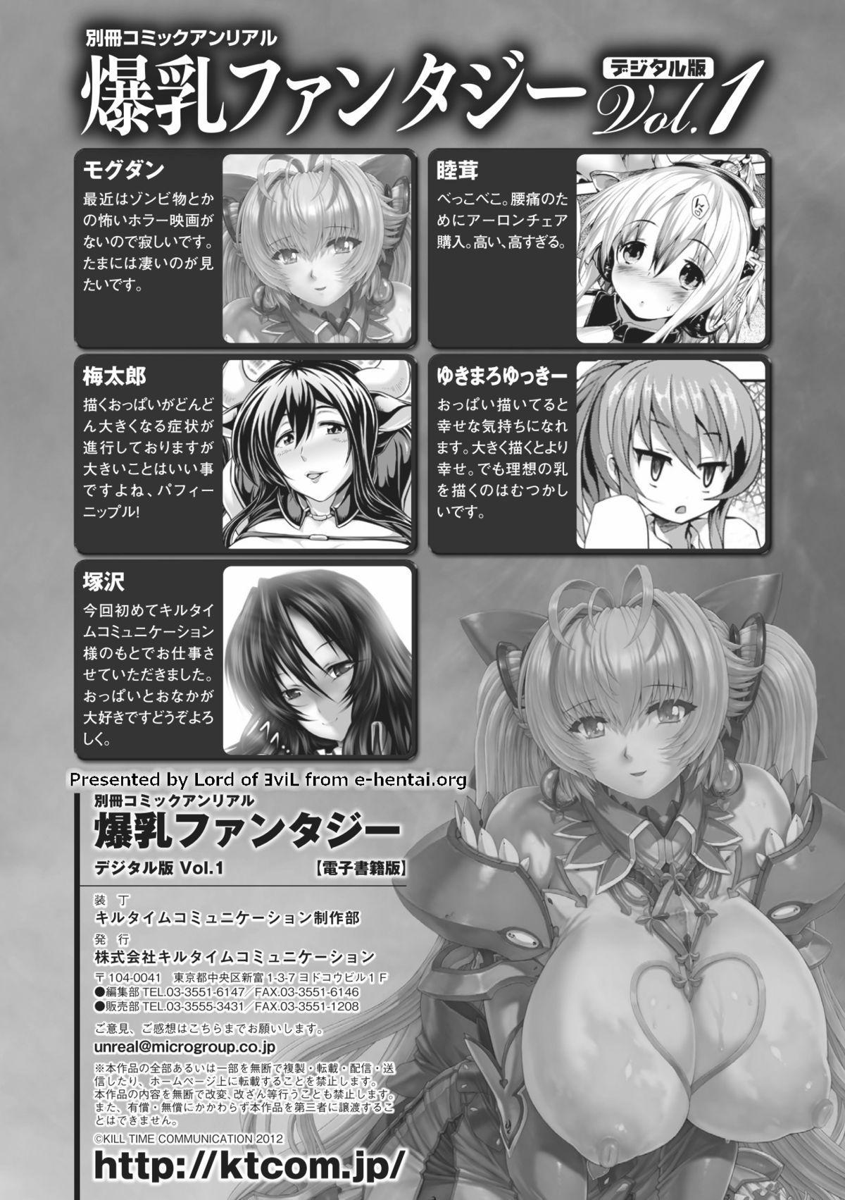 Bessatsu Comic Unreal Bakunyuu Fantasy Digital Ban Vol. 1 80