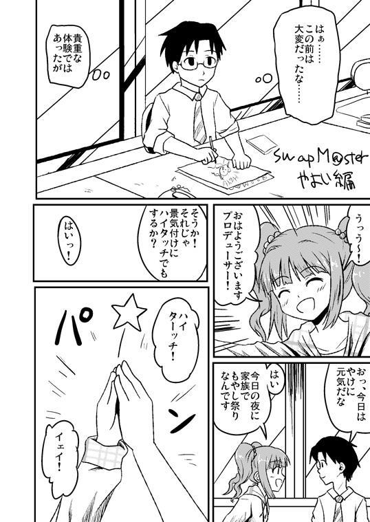 スワップマスターやよい編(完結版) 0