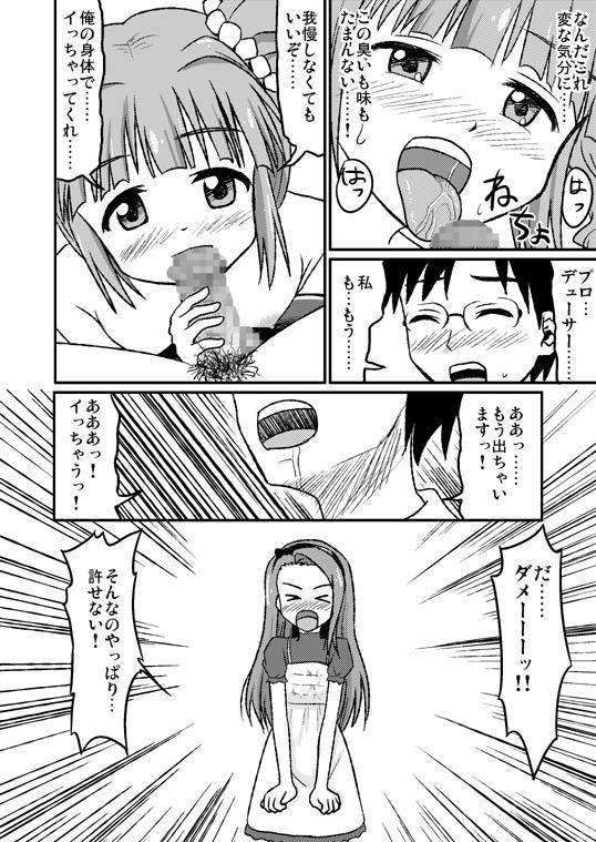 スワップマスターやよい編(完結版) 17