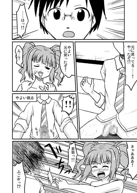 スワップマスターやよい編(完結版) 25