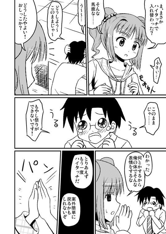 スワップマスターやよい編(完結版) 2