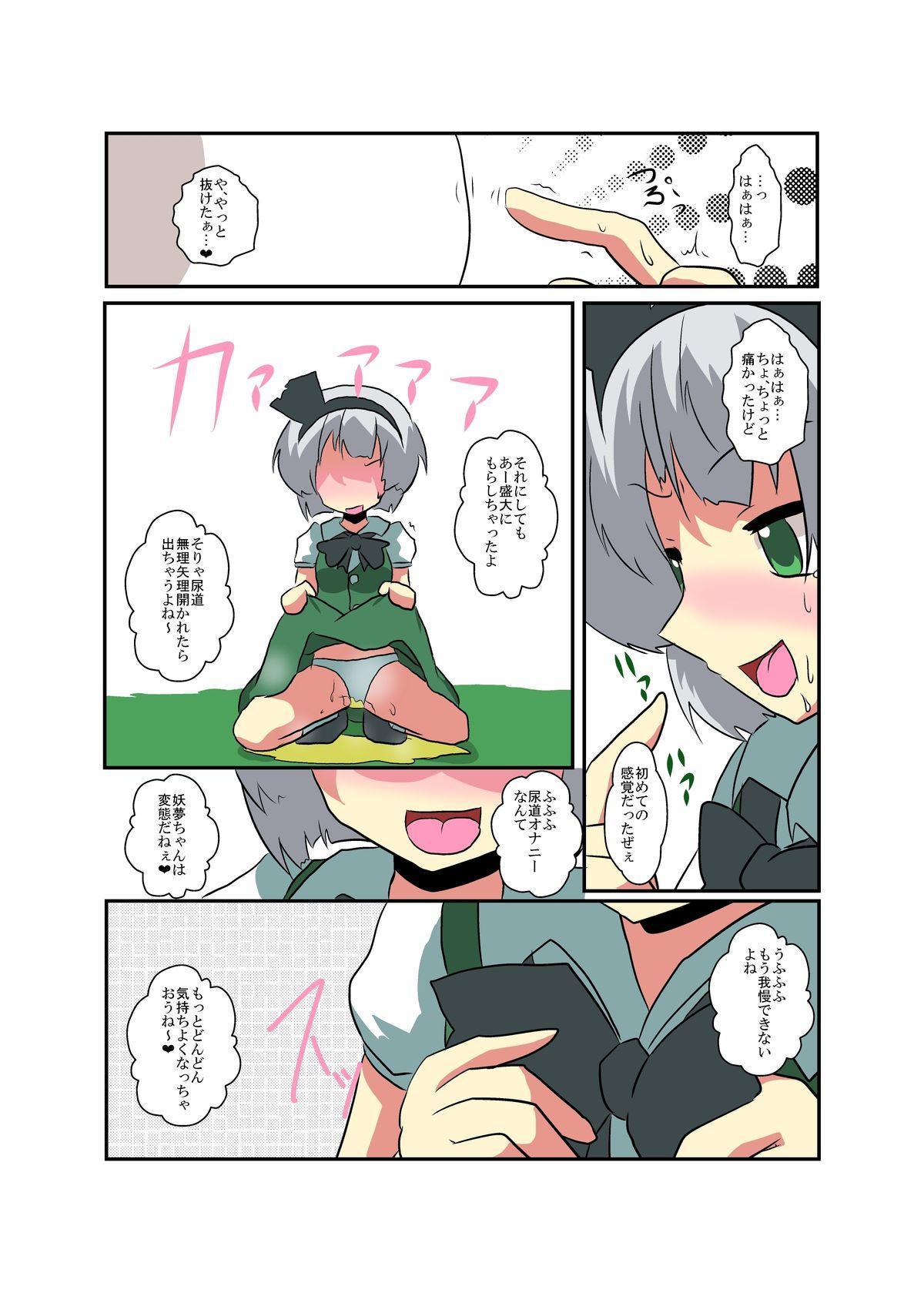 Touhou TS monogatari 10