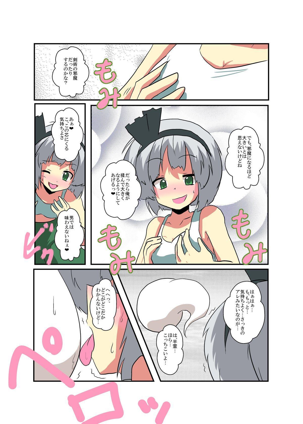 Touhou TS monogatari 14