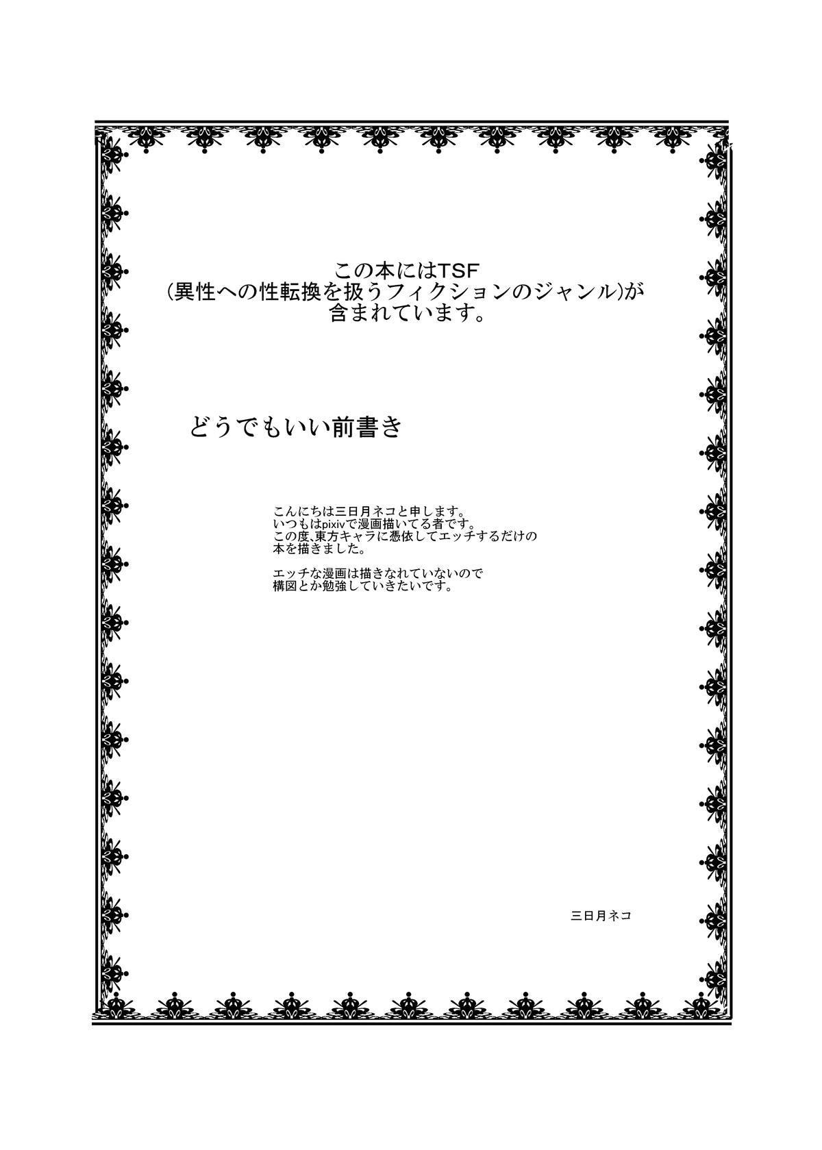 Touhou TS monogatari 27