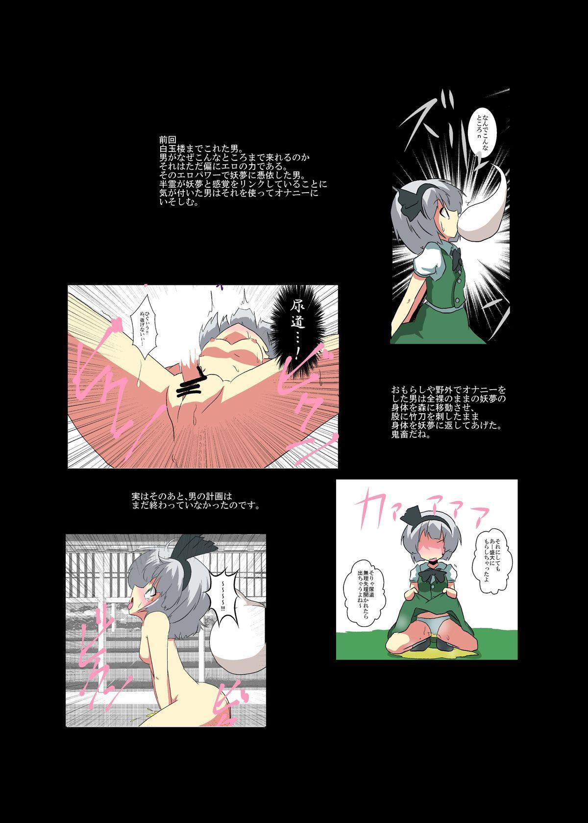 Touhou TS monogatari 28