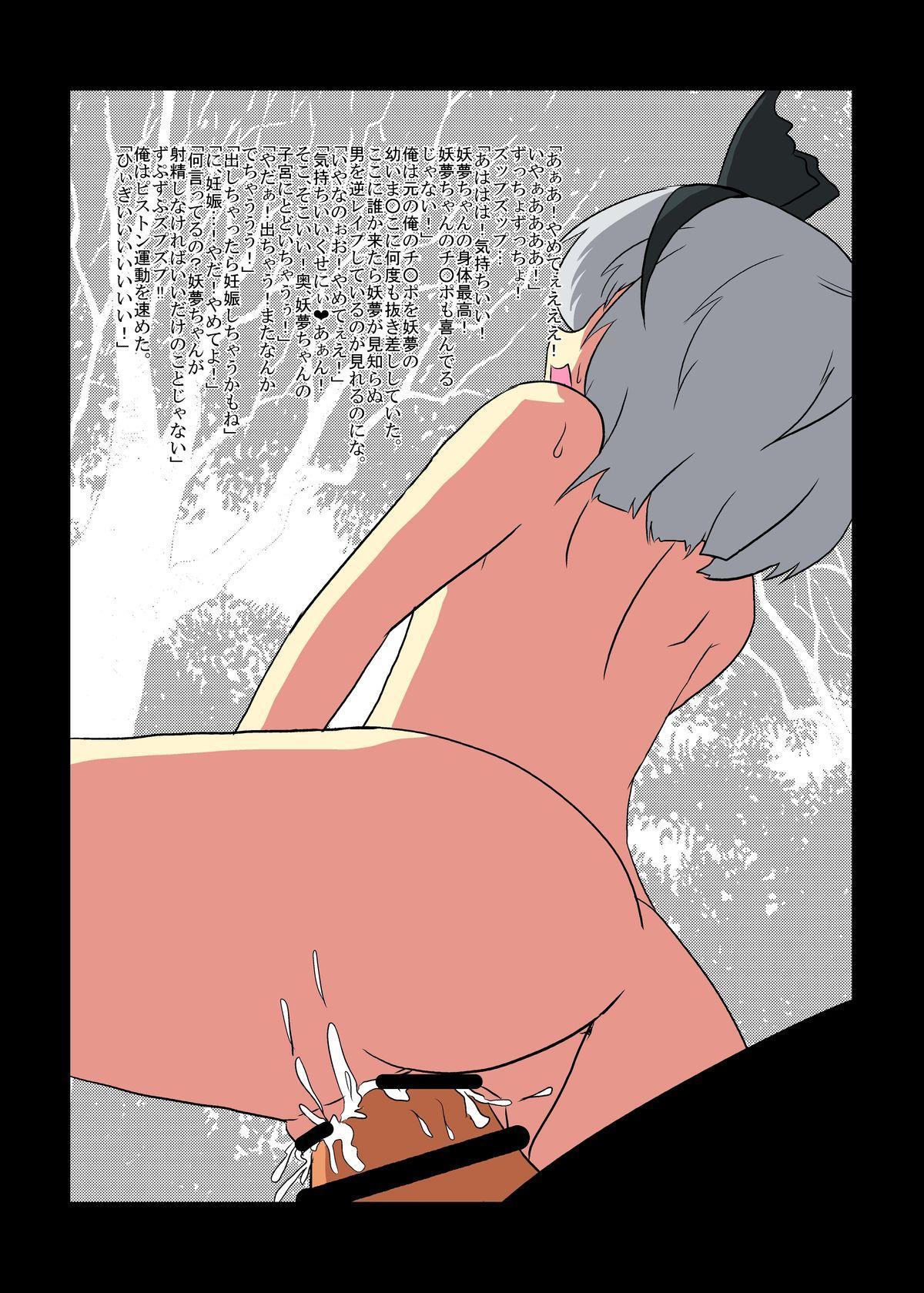 Touhou TS monogatari 33