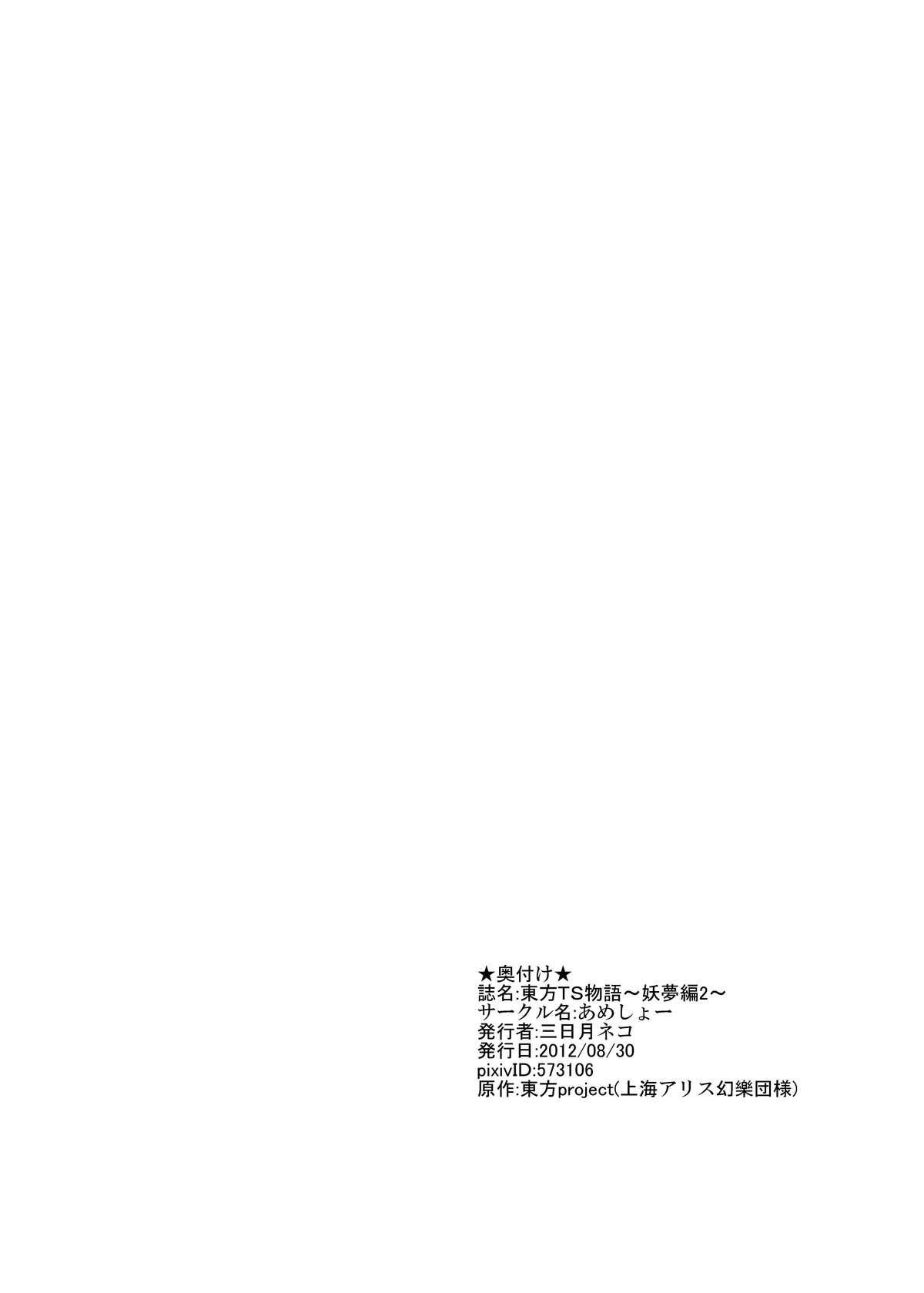 Touhou TS monogatari 37